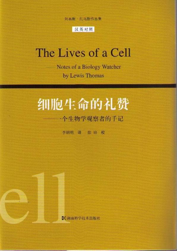 细胞生命的礼赞——一个生物学观察者的手记